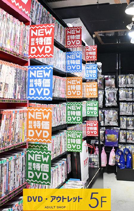 DVD・アウトレット