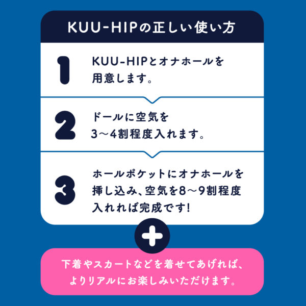 KUU-HIP[くうヒップ]