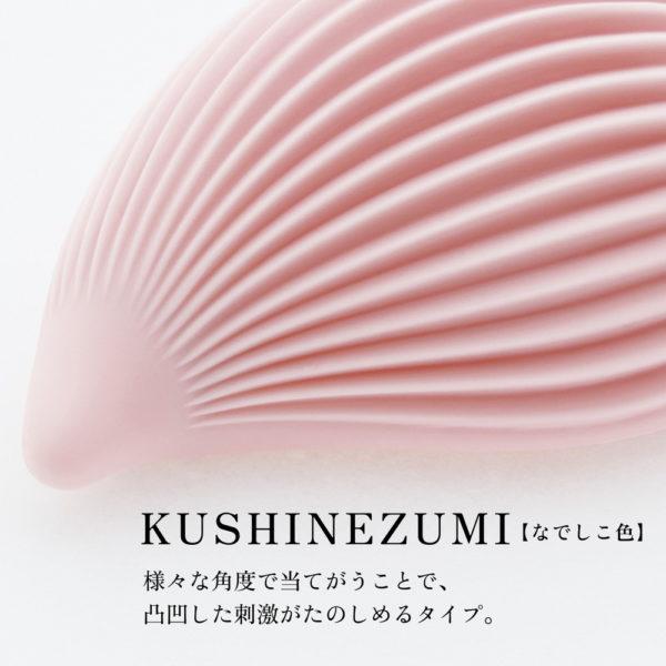 iroha+ プレジャー・アイテム KUSHINEZUMI【なでしこ色】