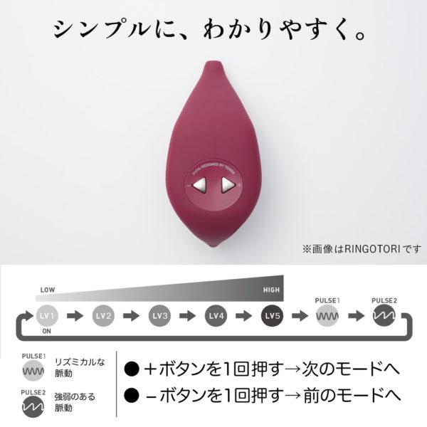 iroha+ プレジャー・アイテム RINGOTORI【なでしこ色】