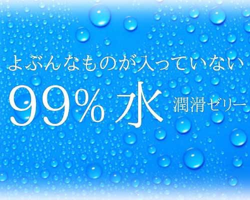 99%水潤滑ゼリー
