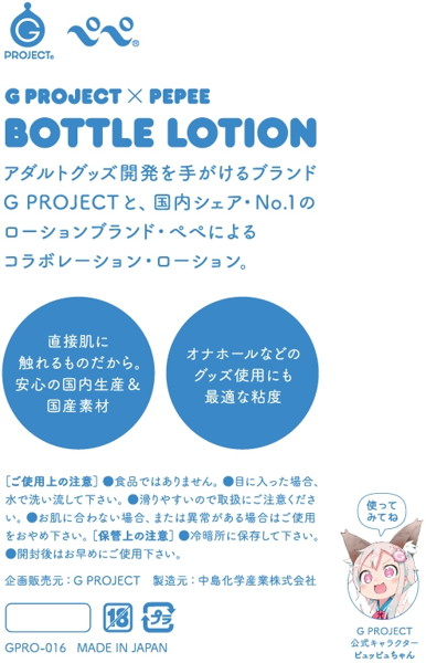 GPRO x PEPEE BOTTLE LOTION