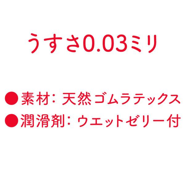 GPROコンドーム0.03 6個入り