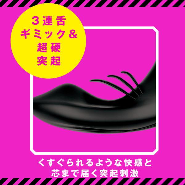 舌震バックバイブ7