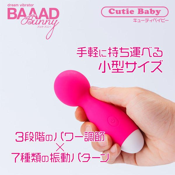 BAAAD Bunny CutieBaby【バッドバニーキューティーベイビー】