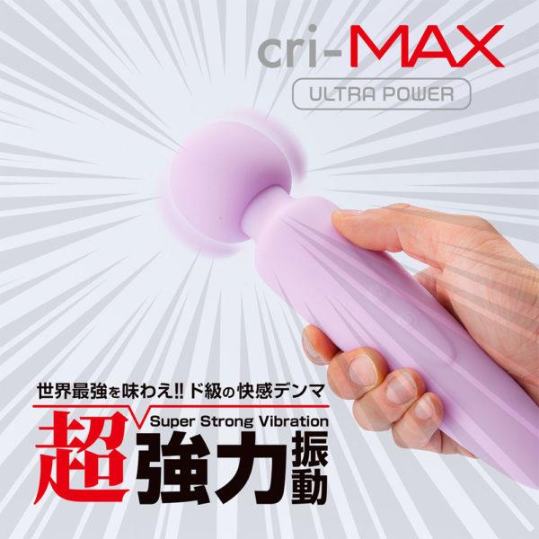 cri-MAX pink【クライマックス ピンク】