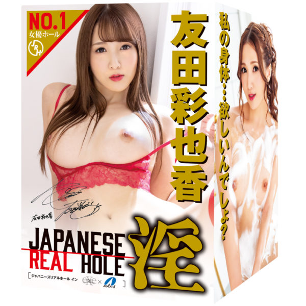 JAPANESE REAL HOLE 淫 友田彩也香_01z