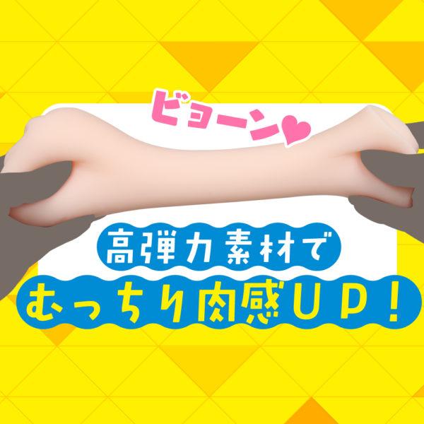 ぷにみつ-スタンダード-