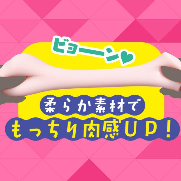 ぷにみつ-ソフト-