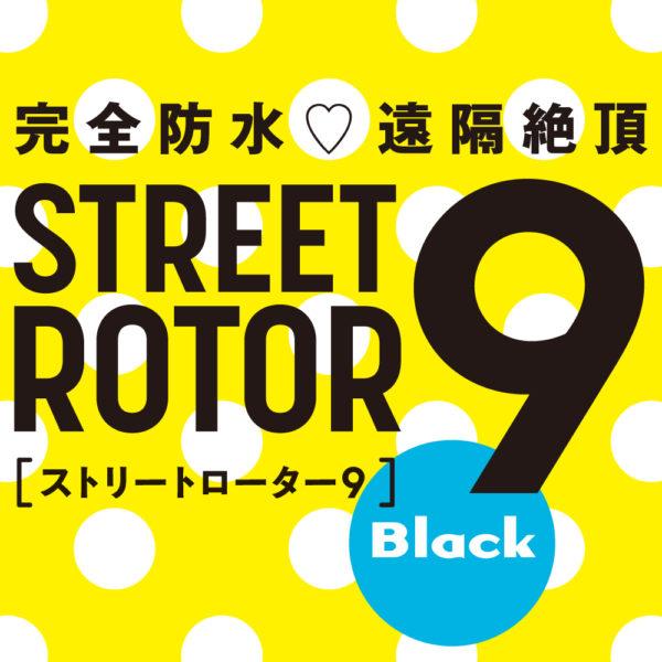 完全防水_遠隔絶頂 STREET ROTOR 9 [ストリート ローター 9] black