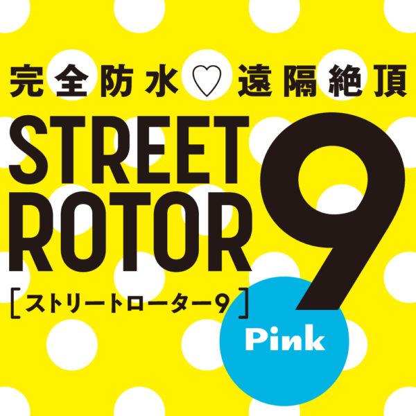 完全防水_遠隔絶頂 STREET ROTOR 9 [ストリート ローター 9] pink