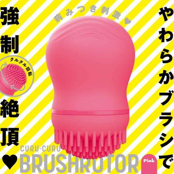 CURU-CURU BRUSH ROTER [クルクルブラシローター] pink