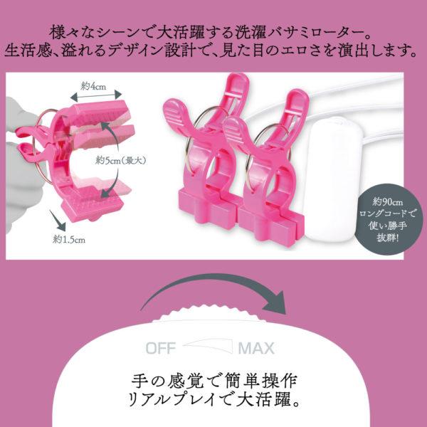 ドスケベ専用 激ぶるっ!!洗濯バサミローター PINK