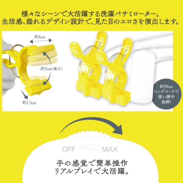 ドスケベ専用 激ぶるっ!!洗濯バサミローター YELLOW