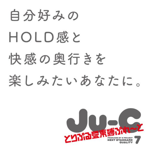 Ju-C[ジューシー] 7 とりぷる愛束縛ぷれ~と