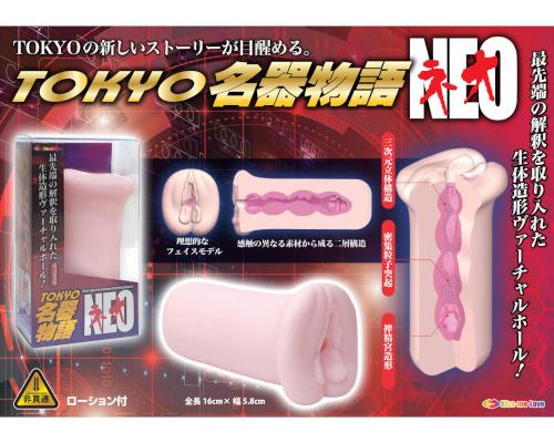 TOKYO名器物語NEO